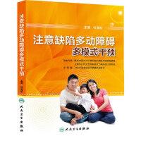 注意缺陷多动障碍多模式干预 杜亚松 人民卫生出版社9787117189347