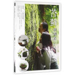 [全新正品] 苔藓新视界 中国林业出版社 邱阳 9787503885952