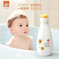 gb好孩子儿童洗发水婴儿沐浴露宝宝洗发沐浴二合一泡泡浴沐浴乳液