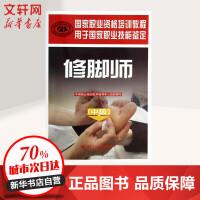 修脚师中级 中国劳动社会保障出版社