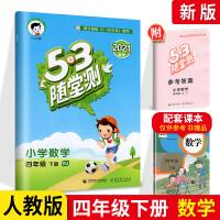 53随堂测四年级下册数学 人教部编版4年级下册数学辅导书资料书 建议搭配《53天天练》小儿郎