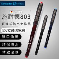 顺滑德国进口施耐德学生考试办公水笔803防水中性笔走珠笔0.5mm.