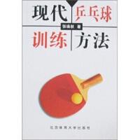 【新书店正版】现代乒乓球训练方法张瑛秋北京体育大学出版社9787811008395