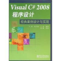 【二手旧书正版8成新】Visual C#2008程序设计经典案例设计与实现 王真 等 电子工业出版社 97871210