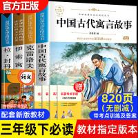 正版全套4册 快乐读书吧三年级下中国古代寓言故事 三年级下册快乐读书吧课外阅读必读书 老师推荐伊索寓言拉封丹寓言三年级