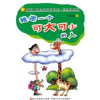 中国幽默儿童文学创作・任溶溶系列:我是一个可大可小的人