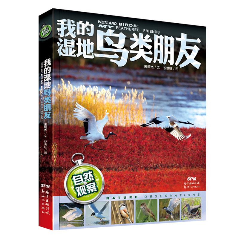 自然观察: 我的湿地鸟类朋友 2019暑期读一本好书,走进湿地鸟类世界,感谢大自然的礼物。