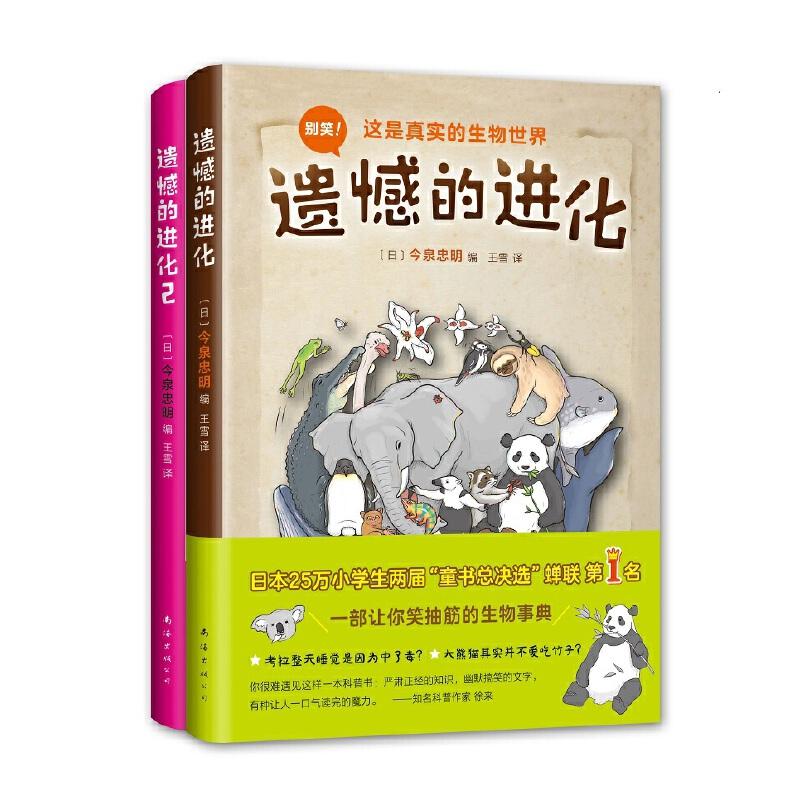 遗憾的进化套装(全2册) 别笑,这是真实的生物世界!国家动物博物馆张劲硕、北京自然博物馆高源共同推荐!揭秘237种动物不为人知的真相。日本首届童书总决选第-1-名、第-4-名!系列狂销360万册,NHK电视台同名动画萌翻观众