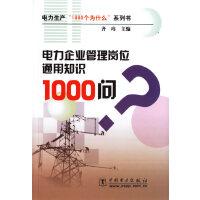 电力企业管理岗位通用知识1000问
