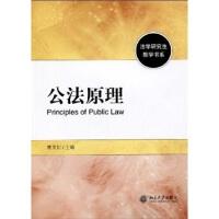 公法原理 熊文钊 9787301157305 北京大学出版社教材系列