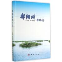 鄱阳湖水环境(精)