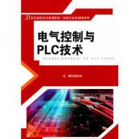 电气控制与PLC技术(21世纪高职高专规划教材・机械专业基础课系列)(货号:B1) 9787300132129 中国人