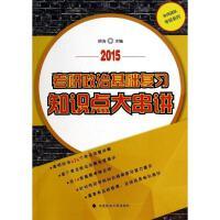考研政治基础复习知识点大串讲 中国政法大学出版社
