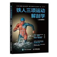 【旧书二手九成新】铁人三项运动解剖学(全彩图解版) 【美】马克・克里恩 (Mark Klion, MD)、特洛伊・雅各