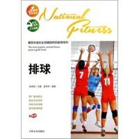 受欢迎的全民健身项目指导用书:排球 袁翠翠; 南来寒 9787547217108