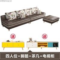 北欧沙发客厅整装头层皮质沙发组合小户型三人位现代简约皮艺沙发 四人位+脚踏(送B款茶几电视柜) 颜色备注 其他