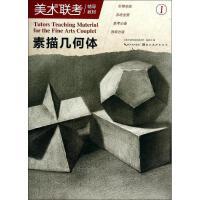素描几何体(1) 湖北美术出版社
