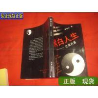 【二手旧书9成新】黑白人生 /曹俊山 华夏出版社