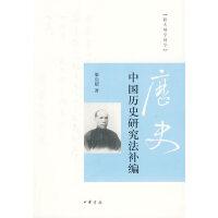 中国历史研究法补编(跟大师学国学)