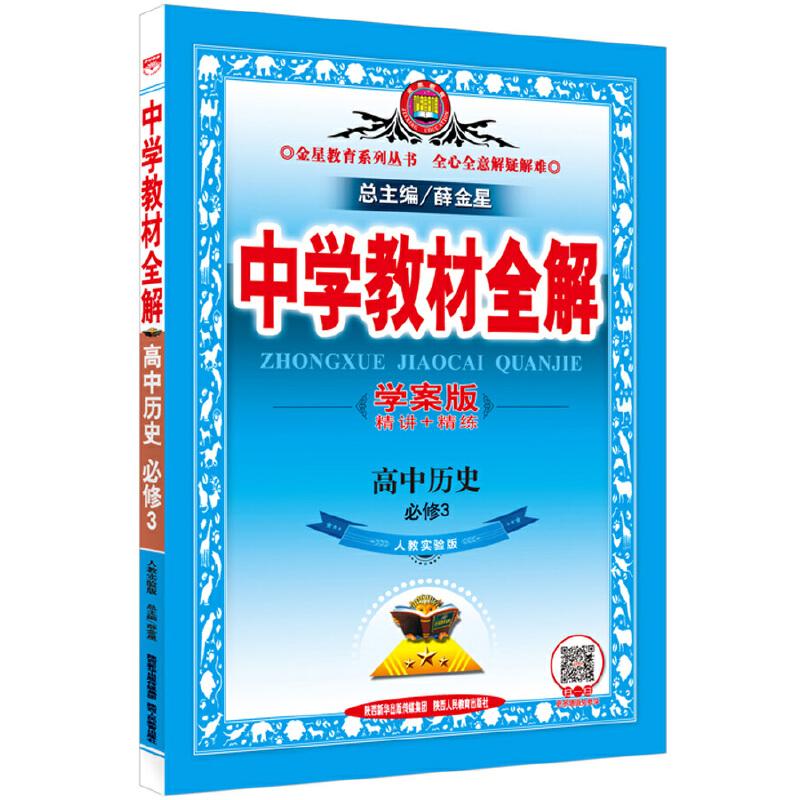 2016金星教育 中学教材全解-高中历史(必修3)(人教实验版)(学案版)