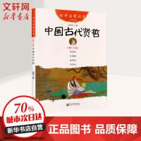 中国古代贤哲/幼学启蒙丛书18 赵镇琬