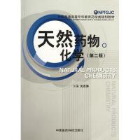 天然药物化学(第2版全国普通高等专科教育药学类规划教材) 沈志滨