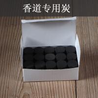 古韵香道用品用具 养铜香炉专用炭 香薰炭空熏炭香碳团 隔火熏香
