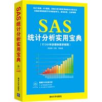 SAS统计分析实用宝典(配光盘)