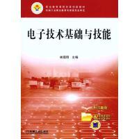 电子技术基础与技能 机械工业出版社