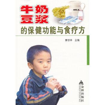 【二手旧书9成新】牛奶豆浆的保健功能与食疗方 李世华 金盾出版社 9787508232843 【正版经典书,请注意售价高于定价】