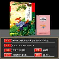 学而思大语文分级阅读 小狐狸阿权 第三辑第一学段1~2年级 适合孩子成长的中文分级阅读