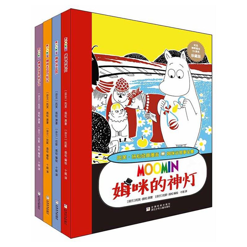 托芙·扬松经典漫画 姆咪谷故事全集 第2辑(共4册)