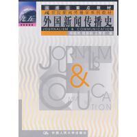 外国新闻传播史 中国人民大学出版社