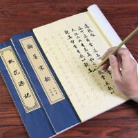 小楷毛笔字帖成人书法临摹心经抄经手抄本线装书行书描红练习宣纸