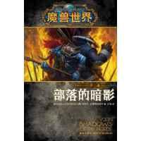 魔兽世界-沃金:部落的暗影
