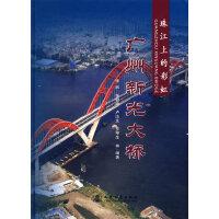 广州新光大桥