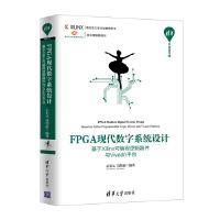 FPGA现代数字系统设计――基于Xilinx可编程逻辑器件与Vivado平台