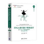 FPGA现代数字系统设计——基于Xilinx可编程逻辑器件与Vivado平台