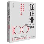 任正非讲给华为人的100个故事:没有退路就是胜利之路
