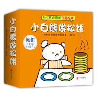 正版图书小白熊做松饼(全7册)0-4岁必读的生活绘本