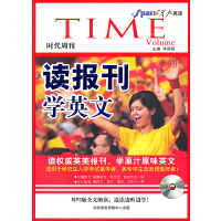 读报刊学英文――时代周刊(仅适用PC阅读)(电子书)