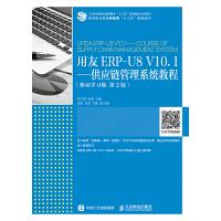 用友ERP-U8 V10.1――供应链管理系统教程(移动学习版 第2版)