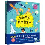 给孩子的科学启蒙书