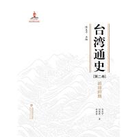 台湾通史・明郑时期(第二卷)