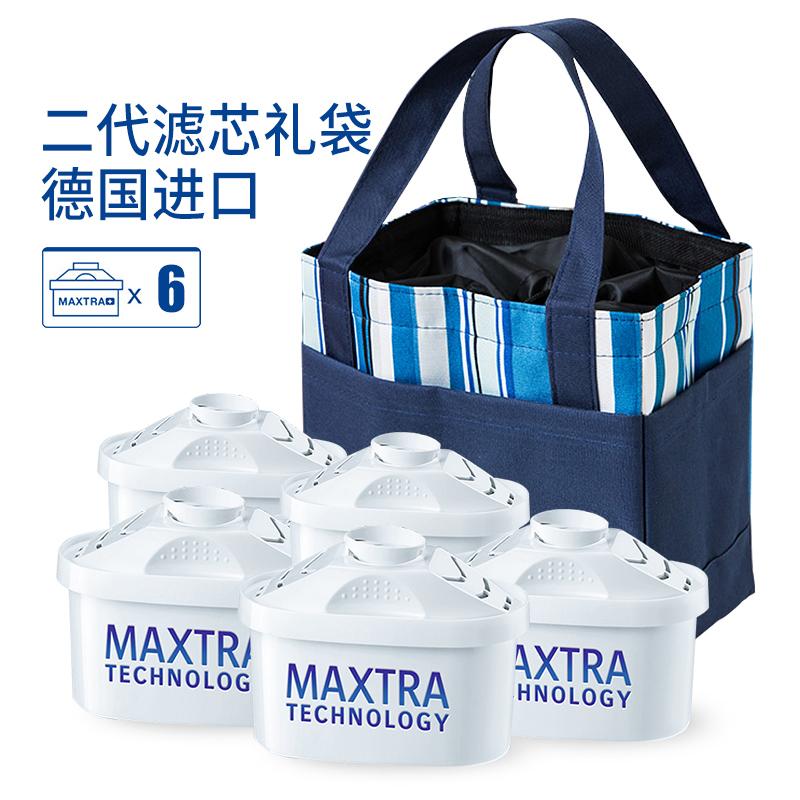 德国进口brita碧然德滤芯maxtra二代6枚礼袋装滤水壶滤芯德国进口 专业滤水