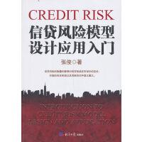 信贷风险模型设计应用入门(仅适用PC阅读)(电子书)
