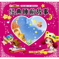 中国儿童珍.享.读系列丛书经典睡前故事-星星梦
