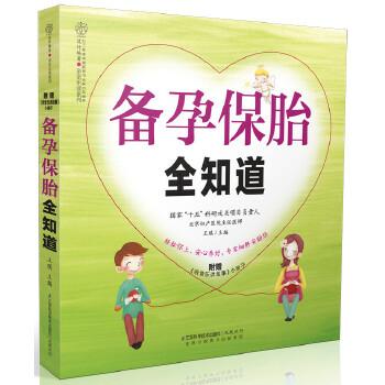 备孕保胎全知道(pdf+txt+epub+azw3+mobi电子书在线阅读下载)