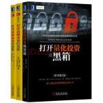 打开量化投资的黑箱系列畅销套装(套装共3册)