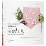 川�x杏奈(annas)的刺绣工坊:5种针法绣出美丽刺绣